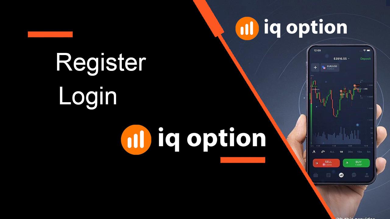 كيفية التسجيل وحساب تسجيل الدخول في IQ Option Broker Trading
